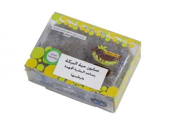 Nigella Seeds Natural Soap